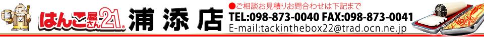 沖縄県浦添で印鑑・ゴム印・名刺・の作製は、お任せ下さい!