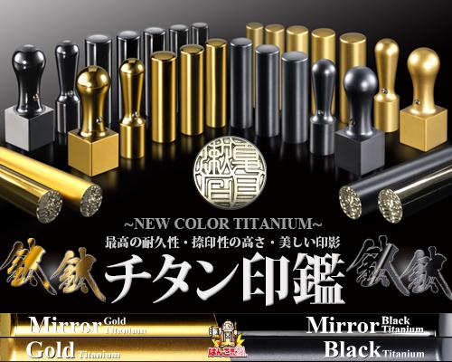 ゴールド・ブラックチタン