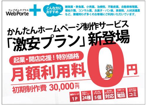 ホームページ激安0円プラン