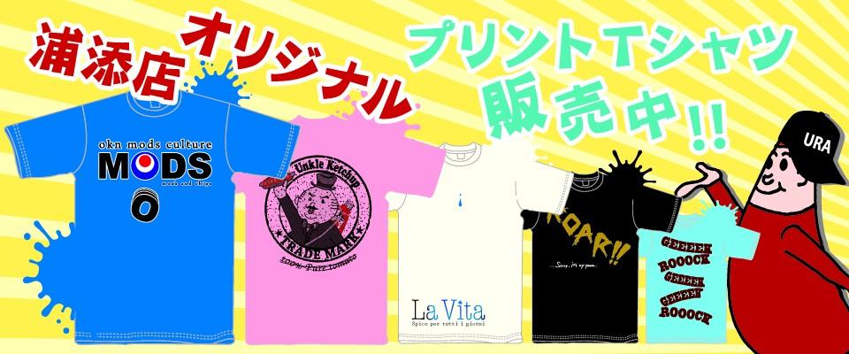 浦添店オリジナルTシャツ販売中!