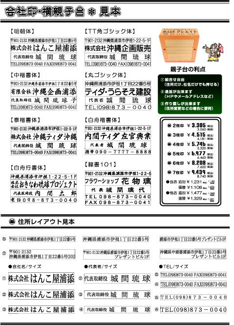 親子台・会社印(横)・最新(H29.11)