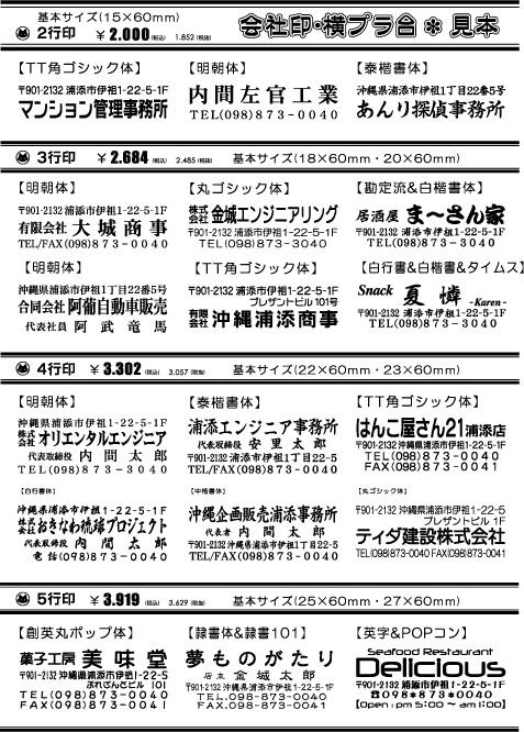 プラ台・会社印(横)・最新(H29.11)